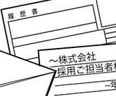 履歴書や職務経歴書の送付時には、添え状を同封しよう