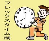 始業時間、終業時間を自由に決めたいなら、フレックスタイム制導入企業に転職しよう