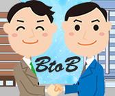 BtoB企業とBtoC企業間の転職を考えてみよう