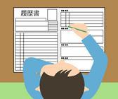 転職者は、履歴書作成で志望動機をどのように書けばいい?