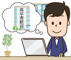 高卒の人が転職活動で使っている求人情報サイト一覧の画像