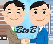 BtoB企業とBtoC企業間の転職を考えてみようのアイキャッチ画像