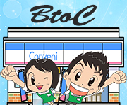 BtoB企業、BtoC企業の特徴のアイキャッチ画像