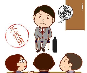 高卒転職者で、採用されるのが難しい人の特徴のアイキャッチ画像
