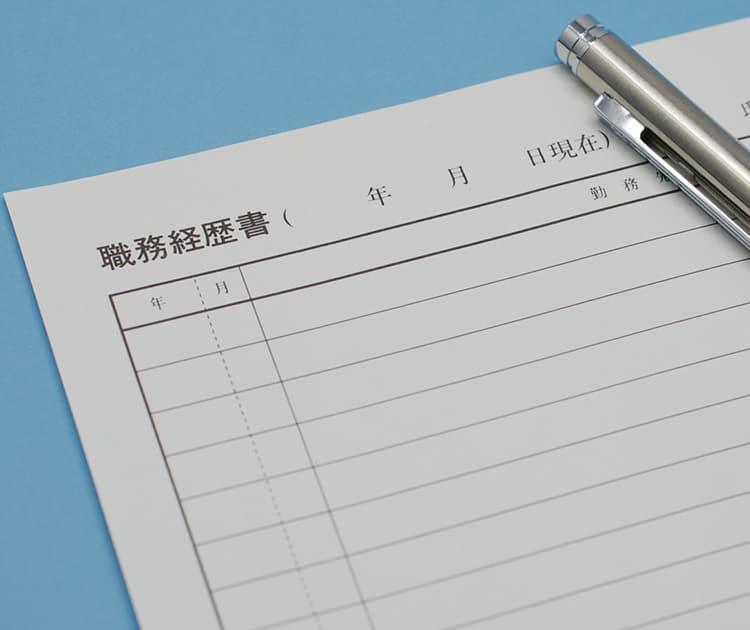 高卒転職者の職務経歴書の書き方のアイキャッチ画像