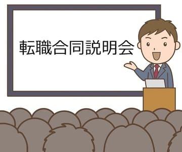 定期的に開催されている、転職合同説明会に参加してみよう!のアイキャッチ画像