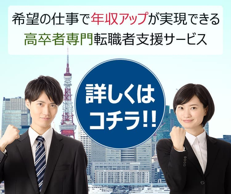 高卒転職者が使っている求人情報サイト一覧