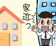 近くに住んでいる人を採用する企業が増えている!?のアイキャッチ画像