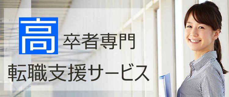 高卒者専門、転職支援サービスのイメージ画像