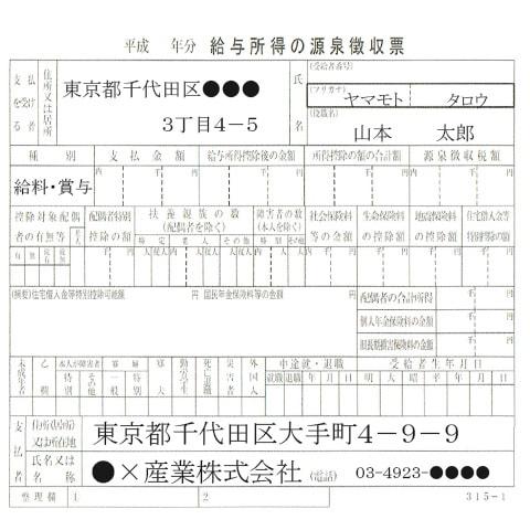 給与所得の源泉徴収票の例