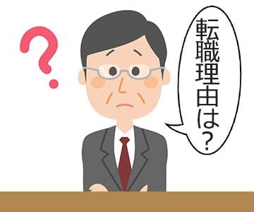 「転職した理由は何ですか?」という質問への回答のアイキャッチ画像のアイキャッチ画像