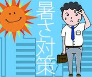 夏の転職活動は暑さ対策が何よりも大事のアイキャッチ画像
