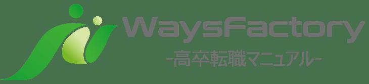 株式会社ウェイズファクトリー-高卒転職マニュアル-ロゴ